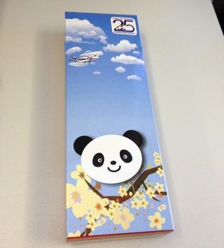 75回目の上海--全日空「NH959」便
