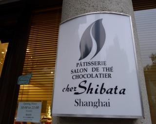 上海の柴田西点(chez shibata)シェ・シバタ