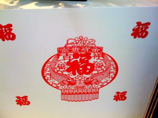 中国の正月(旧正月)