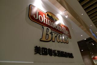 中国・上海 静安寺の久光百貨店にある「ORYA」