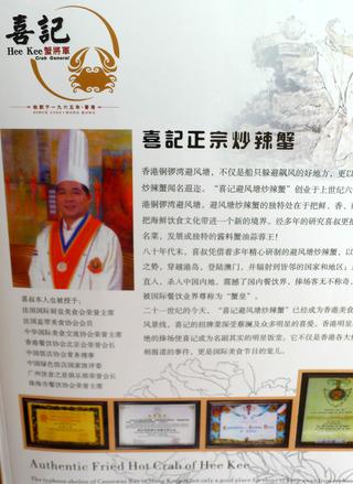 上海・香港喜記蟹将軍の上海蟹 @虹橋洛城広場店