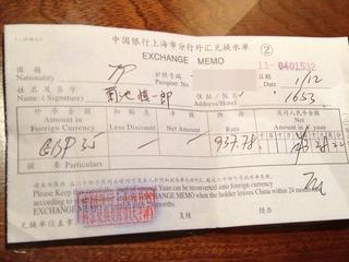 円安の中、イギリスポンドから中国人民元に両替してみた。