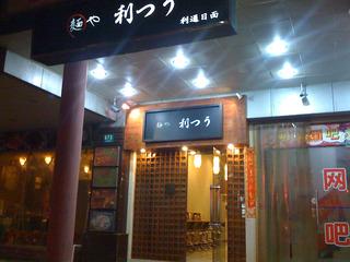 日式拉麺「麺や 利つう」 @上海・仙露路