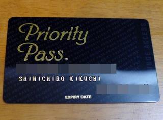 JALアメリカンエキスプレスプラチナJGCカードについてくるPriorityPassプライオリティパス