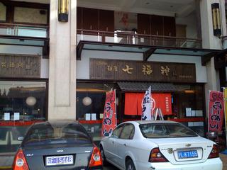 麺屋「七福神」 @上海・水城路 洛城商業広場