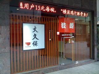 日式拉面専家「大久保」 @虹橋上海城店