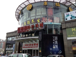 上海・虹橋国際珍珠城(真珠城)
