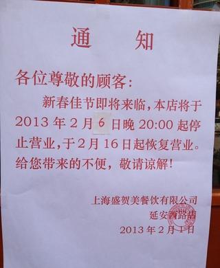 上海の大晦日