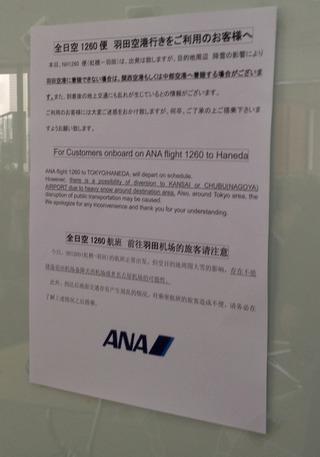 79回目の上海--全日空「ANA1260」便
