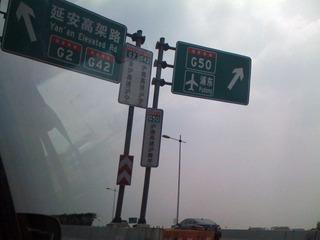 羽田発上海行きNH1259便