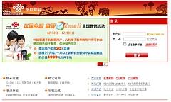 中国聯通沃(WO)手机邮箱