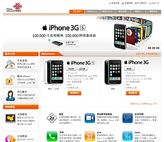 中国APPLE IPHONE4