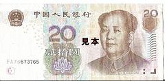 中国元(人民元)20元札の偽札