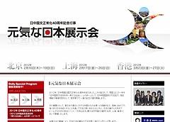 日中国交正常化40周年記念行事の上海イベント/イベント事情