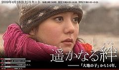 NHK土曜ドラマ遙かなる絆を見て/中国日本のドラマ事情