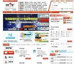 中国/中国語ドメイン.CNの取得が厳しくなった/中国のドメイン事情