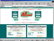 エーハチネット/A8.net