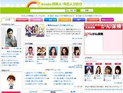 ヤフーブログの次はアメブロ(アメーバーブログ)がアクセス出来ない/中国のネット事情