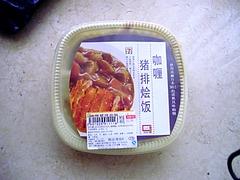 上海セブンイレブンのカレー弁当