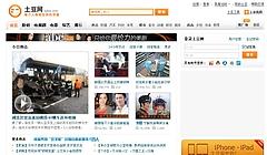 いまさらながら中国の動画サイト土豆網/中国ネット事情