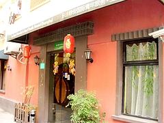 上海のユースホステル?Le Tour Traveler's Rest Youth上海楽途国際青年旅舎(静安店)