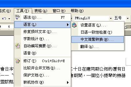 簡体字を繁体字へ変換する中国語の漢字事情中国上海生活ブログ
