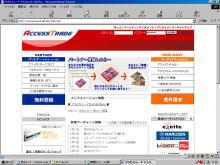アクセストレード/AccessTrade