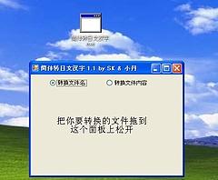 日本語漢字を中国語漢字簡体字に変換するソフト?