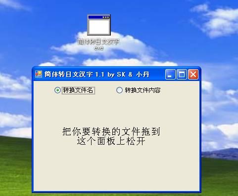 日本語漢字を中国語漢字簡体字に変換するソフト? 訳があって ある中国語のEXCELファイルを 日