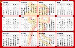 2011年の農暦