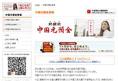日本で中国元を貯金?じぶん銀行の中国元外貨預金/中国人民元預金事情