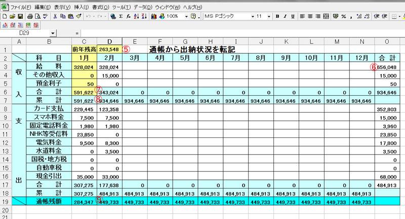 エクセルで家計簿作成&経費 ... : 関数の問題 : すべての講義