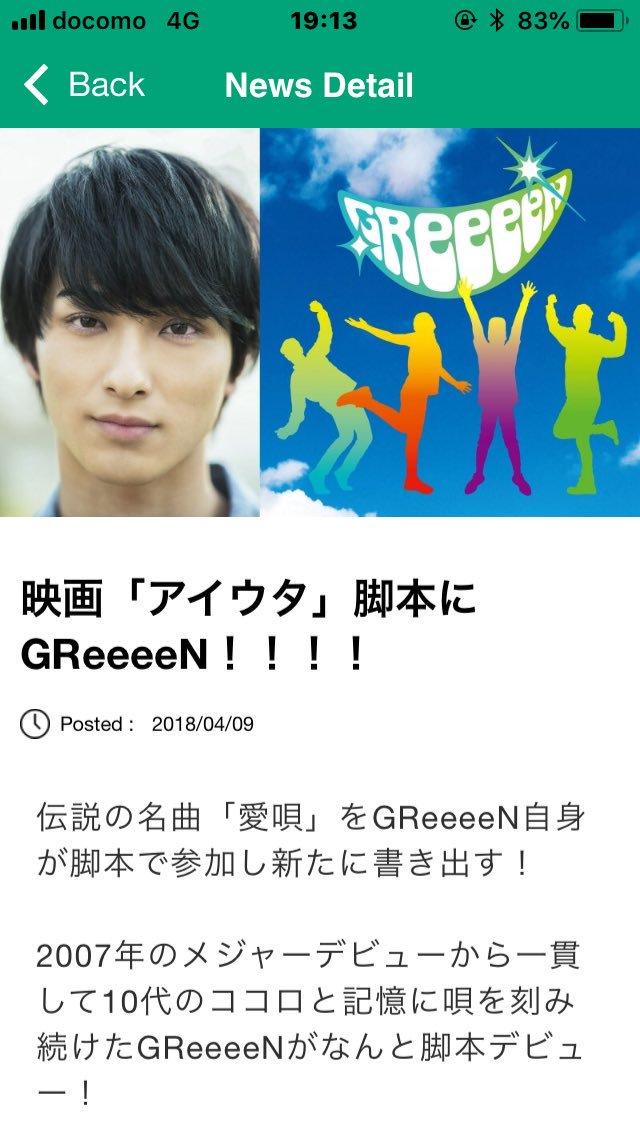 【GReeeeN】 愛唄 -約束のナクヒト