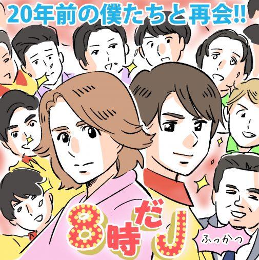 【テレビ】「8時だJ」20年ぶり復活!タッキー、嵐、山P、生田斗真らが当時のOP曲披露 ヒロミ感慨深げ