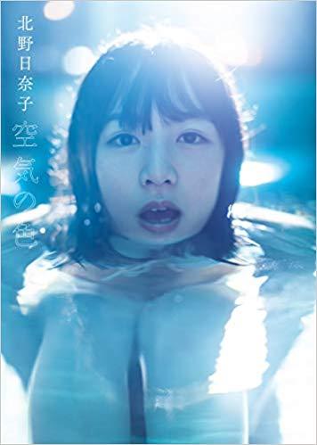 【画像】北野日奈子、水着姿で美ボディ解放「新しい日奈子になりました」