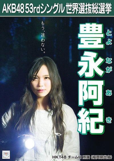 【画像】豊永阿紀応援スレ★