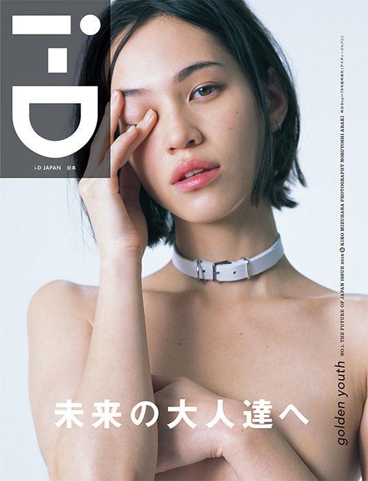 【悲惨】「水原希子」の芸能事務所社長、エイベックス花火大会で「AKB48」を創設した芝幸太郎に文句を言われ喧嘩に。暴力団幹部息子も絡み…