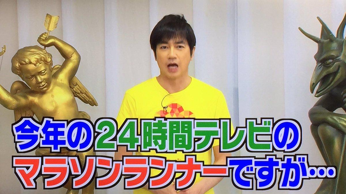 【速報】24時間テレビのマラソンランナーは? wwww wwww