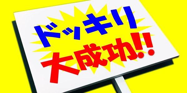 「芸能人が本気で考えた!ドッキリGP 初回2時間SP」に須田亜香里が出演!19:00〜