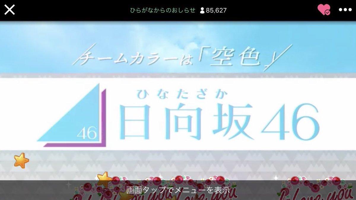 【注目】「けやき坂46」改め「日向坂46」が意気込み 乃木坂と欅坂の魅力兼ね備えた「ハイブリッドグループに」