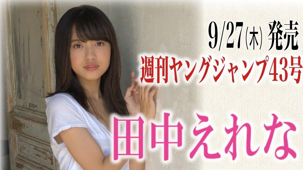 【画像】無名の新人アイドル・田中えれな(18)、「ヤンジャン」グラビアに大抜てき 人生初の水着姿披露