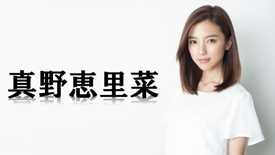 【画像】女優・真野恵里菜の顔面偏差値が高すぎる…圧倒的オーラに「可愛い」「美人すぎる」「本当にキレイになった」の声