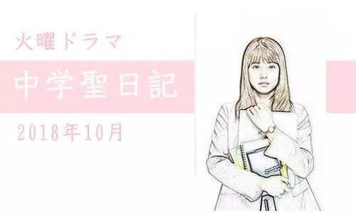 TBSドラマ「中学聖日記」