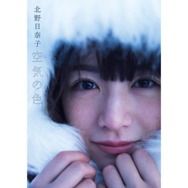 乃木坂2軍のエース北野日奈子写真集「空気の色」初週32,232!