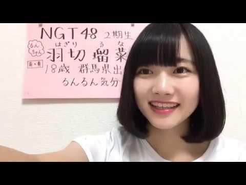 【速報】 NGT2期研究生羽切瑠菜さん、活動のルールに反する行動が認められた為、活動自粛のお知らせ
