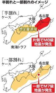 【南海トラフ】2月3日から愛知でスロースリップ続く…「最大M5.9」 気象庁