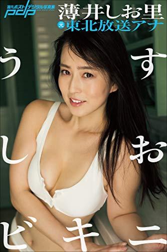 【衝撃】元東北放送アナウンサー・薄井しお里、生放送では「パンティーはかない」集中法に中居正広も驚愕