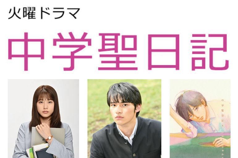【悲報】 「中学聖日記」の有村架純、カメラの外でも岡田健史とガチキスしまくっていた!?