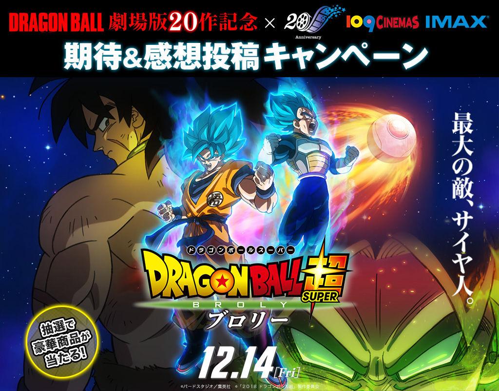【速報】ドラゴンボール超「ブロリー」公開開始