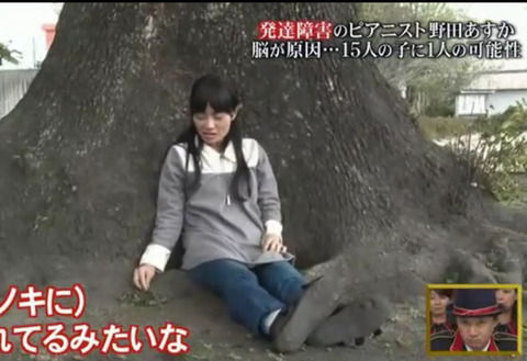 野田あすか腕の傷や母親「のだめ」モデル発達障害の天才ピアニストが金スマ出演【画像】